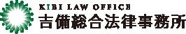 吉備総合法律事務所